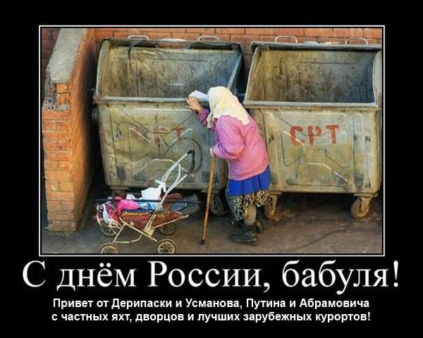 Веселые и смешные фото про Россию007