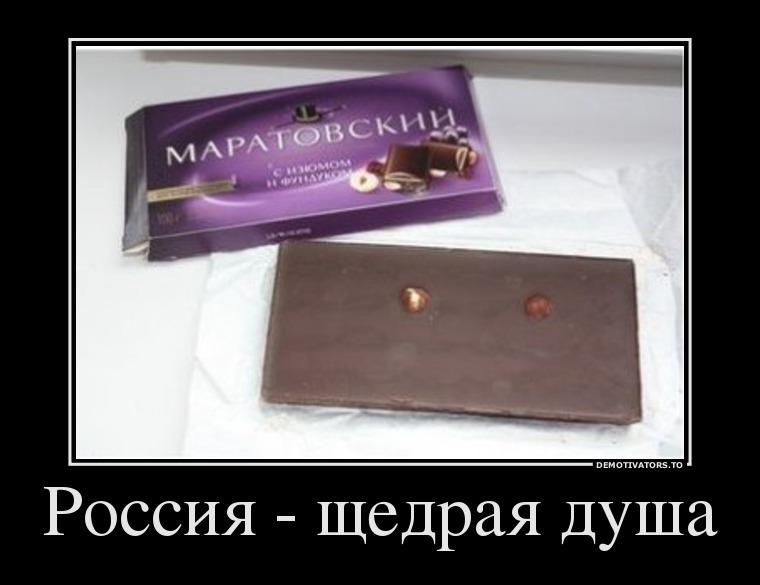 Веселые и смешные фото про Россию013