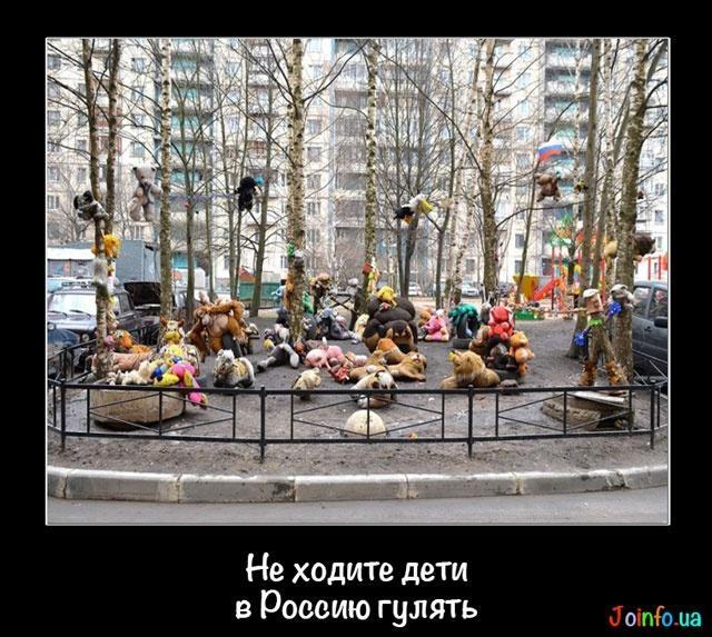 Веселые и смешные фото про Россию014
