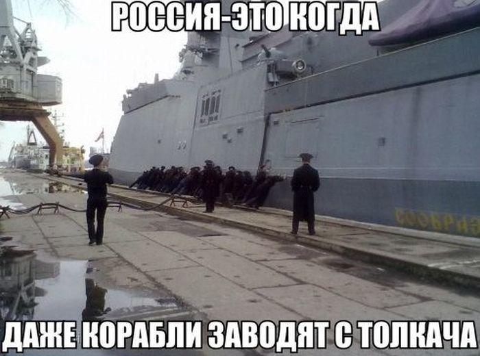 Веселые и смешные фото про Россию015