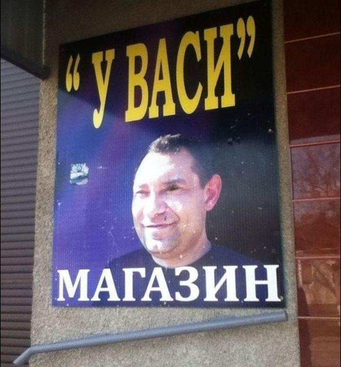 Веселые и смешные фото про Россию017