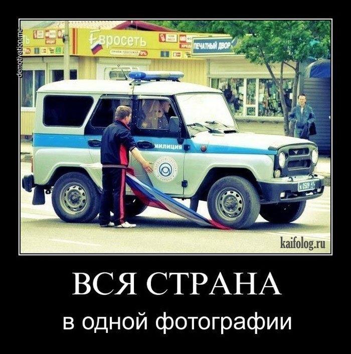 Веселые и смешные фото про Россию018