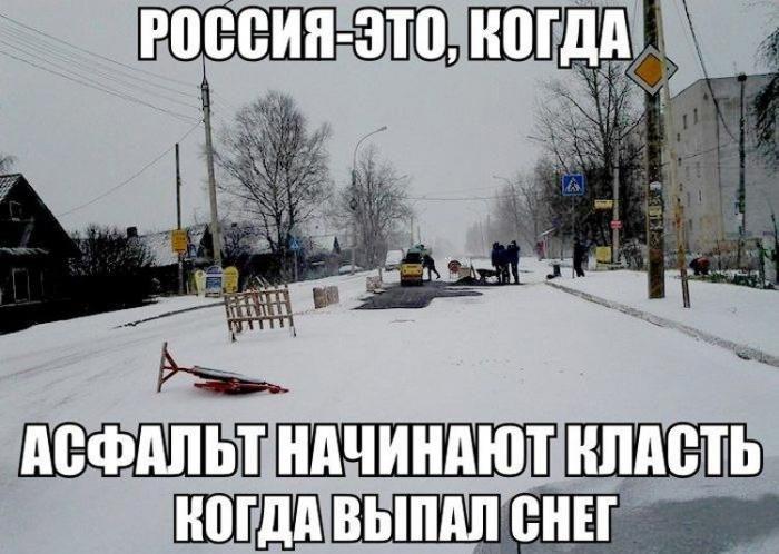 Веселые и смешные фото про Россию022
