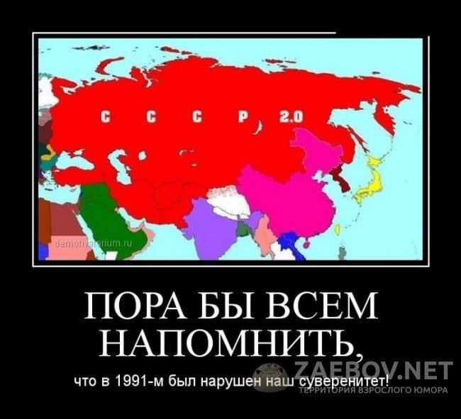 Веселые и смешные фото про Россию023