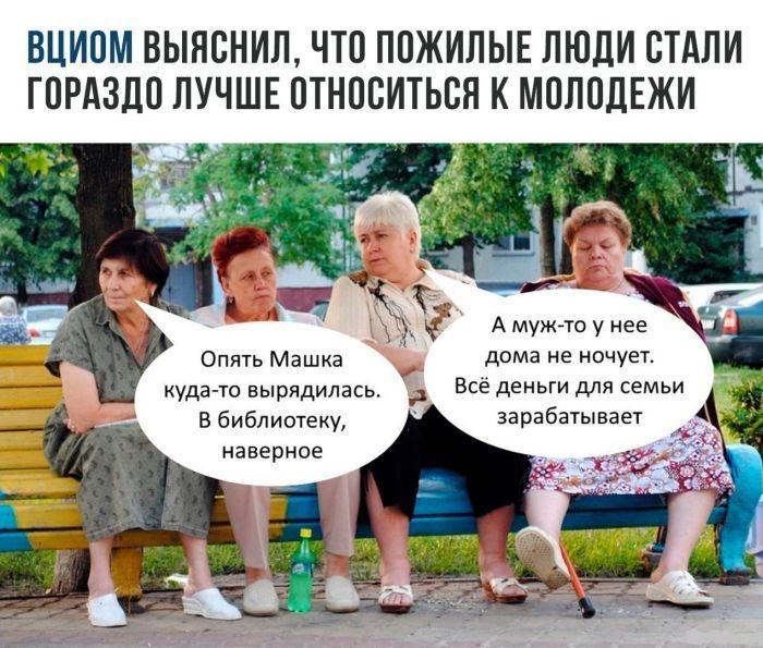 Веселые картинки пожилых людей   подборка фото (12)