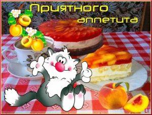 Веселые картинки приятного аппетита   пожелания023