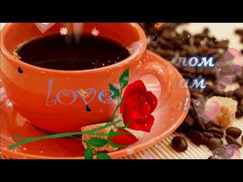 Видео картинка с добрым утром   милые открытки 024