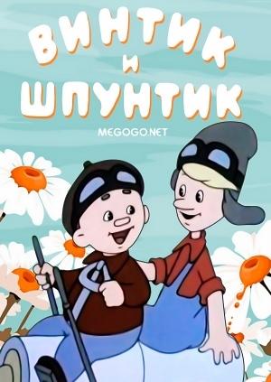 Винтик и Шпунтик картинки красивые 001