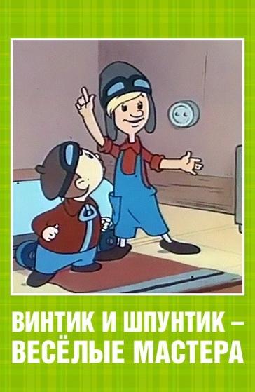 Винтик и Шпунтик картинки красивые 010