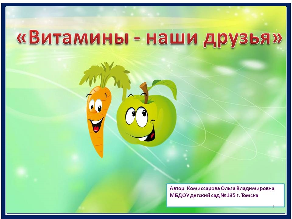 Картинки живые витаминки