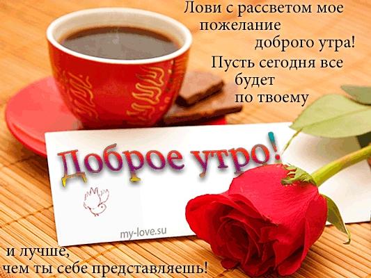 Серебряную, открытка родная с добрым утром
