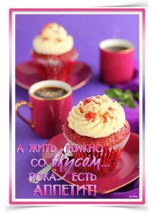 Вкусняшки с добрым утром   открытки022