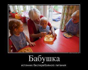 Внуки и бабушки фото   подборка 026