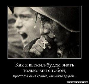 Военные картинки с надписями со смыслом025