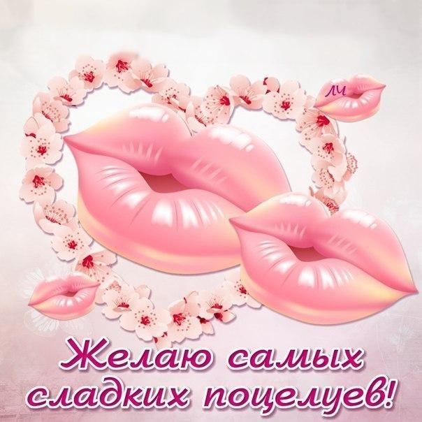 Воздушный поцелуй картинки скачать бесплатно 023