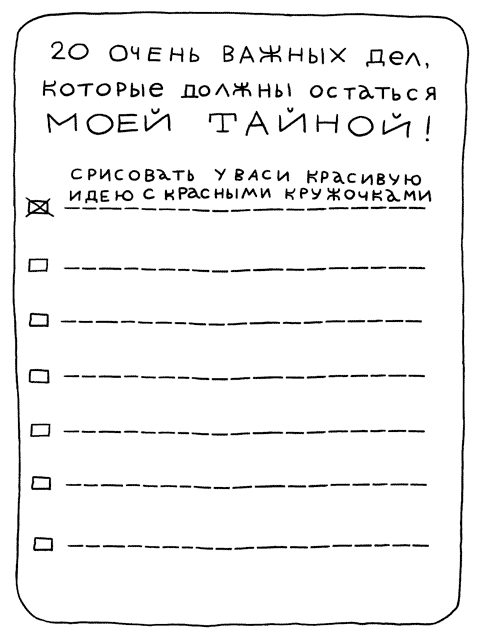 Все для личного дневника   картинки распечатать черно белые (5)