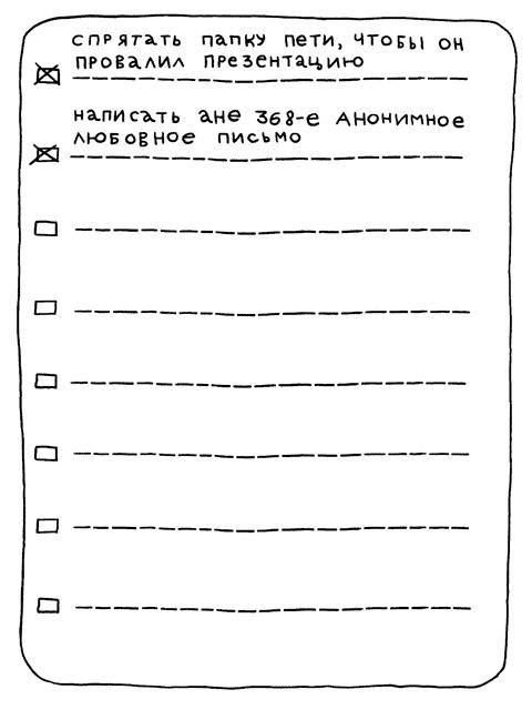 Все для личного дневника   картинки распечатать черно белые (7)