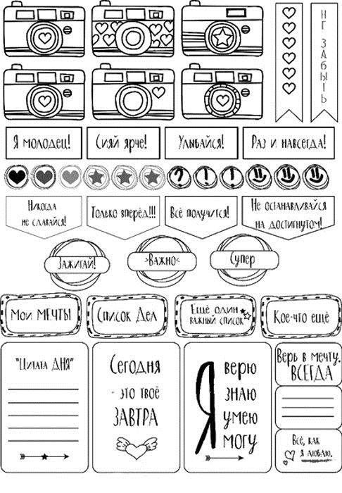 Все для личного дневника распечатать   картинки 001