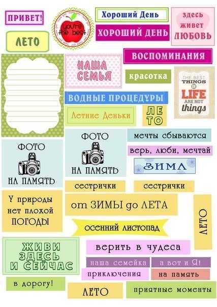 Все для личного дневника распечатать   картинки 018