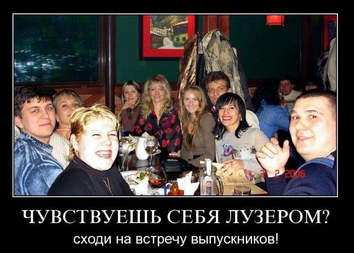 Встреча выпускников смешные картинки и фото013