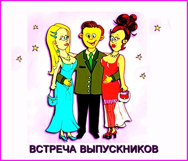 Встреча одноклассников смешные картинки 024