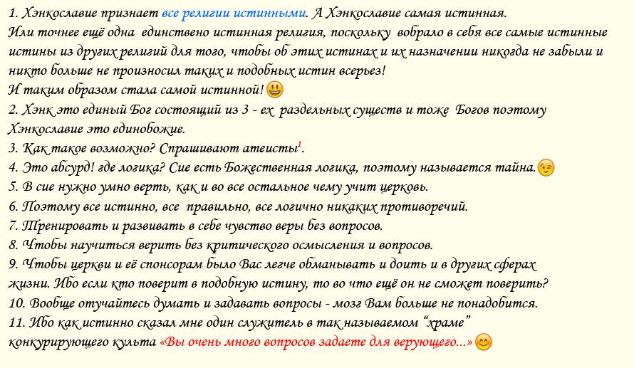 Игра Выбери смайл ВКонтакте