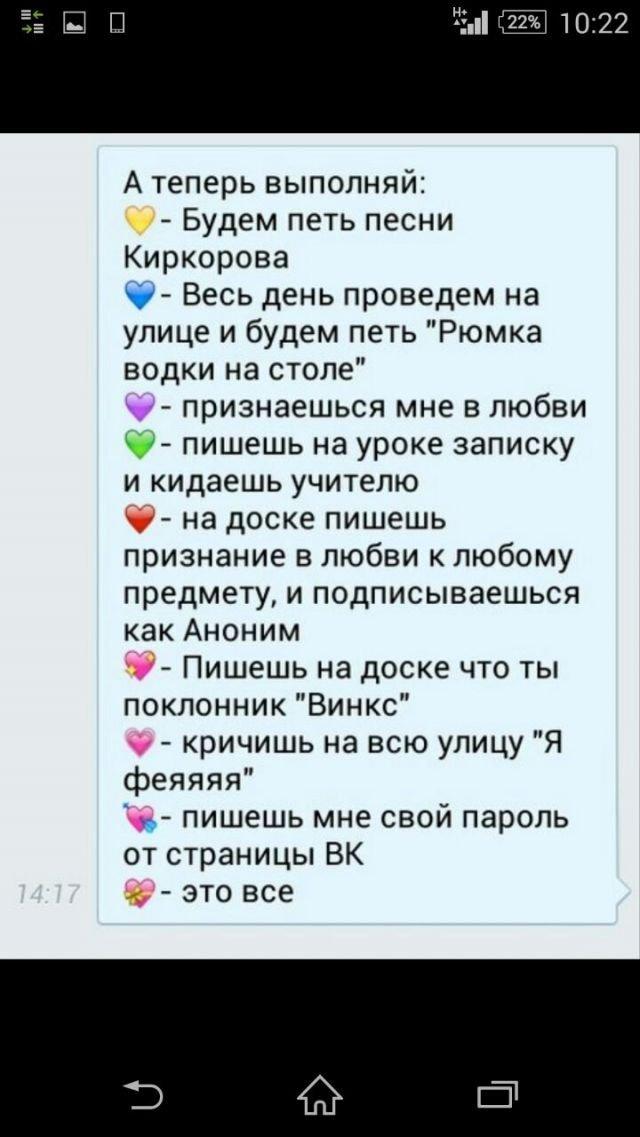 Игра выбери смайл 2020 ВКонтакте