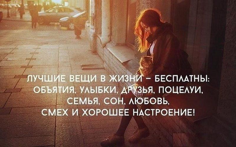 Высказывания о любви и жизни (1)