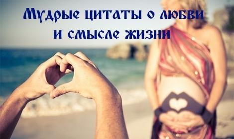 Высказывания о любви и жизни (5)