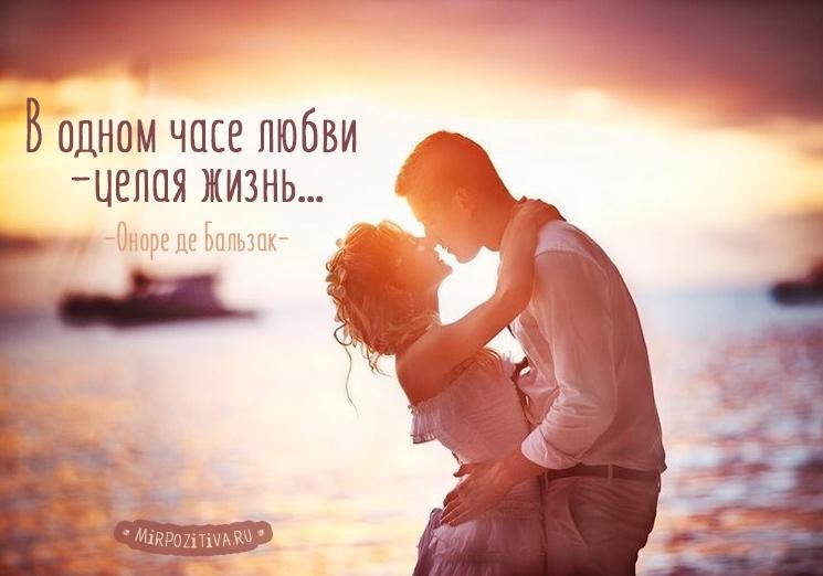 Высказывания о любви и жизни (6)