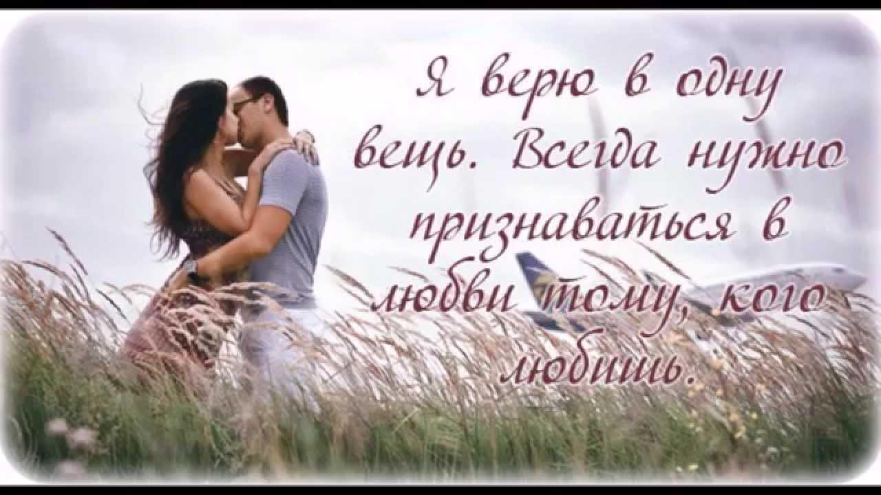 Высказывания о любви и жизни (9)