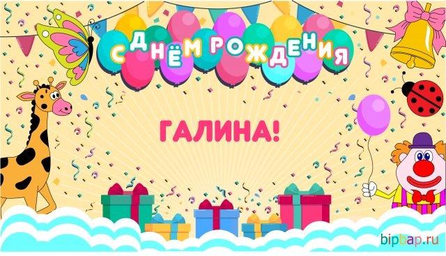 Галюша с днем рождения   красивые открытки 029