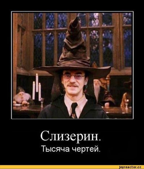 Гарри Поттер смешные фото и картинки001