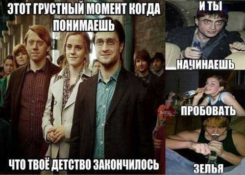 Гарри Поттер смешные фото и картинки003