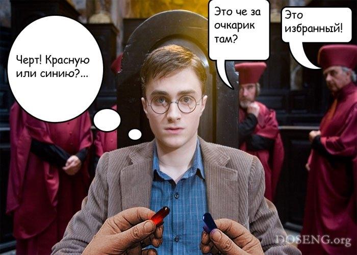 Гарри Поттер смешные фото и картинки004