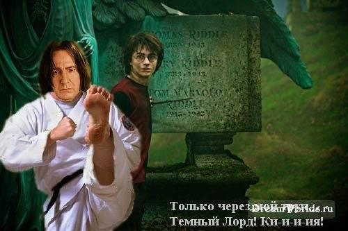 Гарри Поттер смешные фото и картинки007