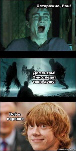 Гарри Поттер смешные фото и картинки011