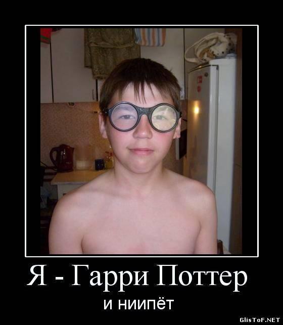 Гарри Поттер смешные фото и картинки014