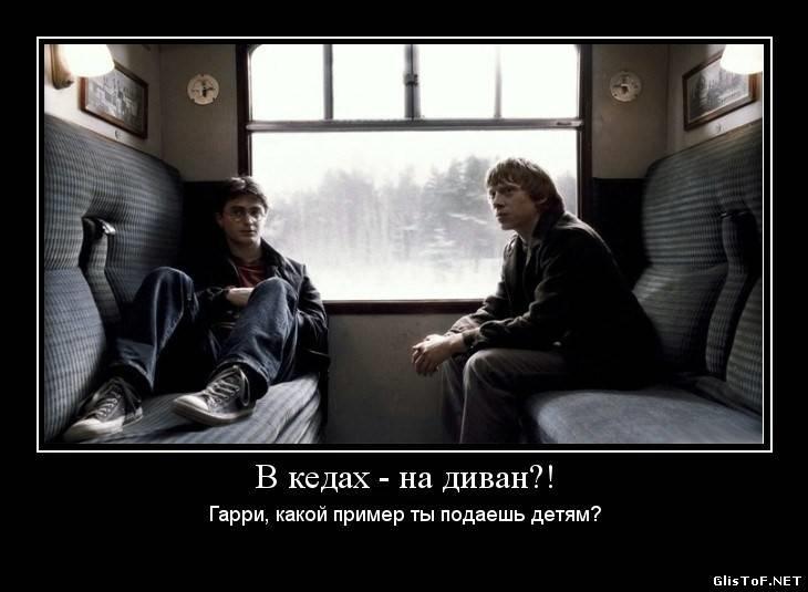 Гарри Поттер смешные фото и картинки019