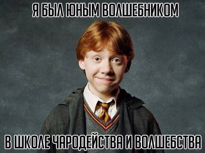 Гарри Поттер смешные фото и картинки022