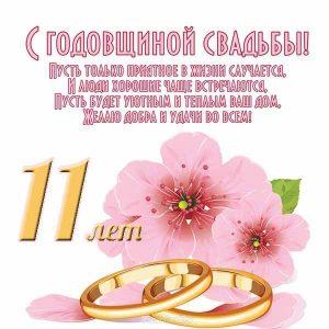 Годовщина свадьбы картинки скачать бесплатно 022