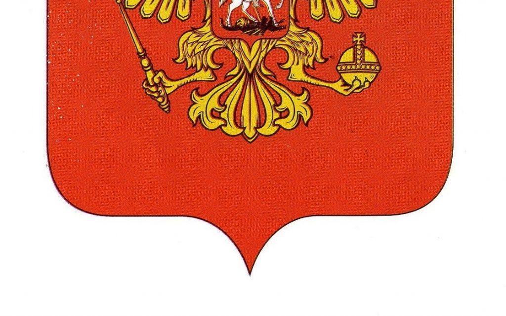 семья щит герба российской федерации нужно следить всем