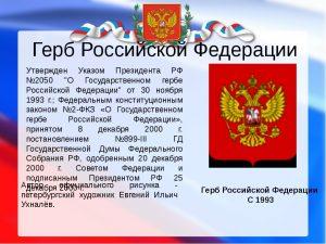 Государственный Герб Российской Федерации фото и картинки 029