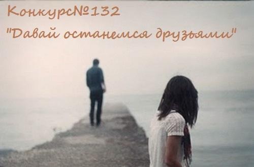 Давай останемся друзьями   картинки 025