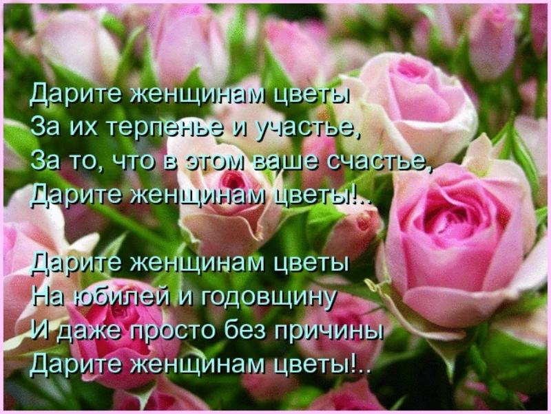 Дарите женщинам цветы картинки и открытки 002