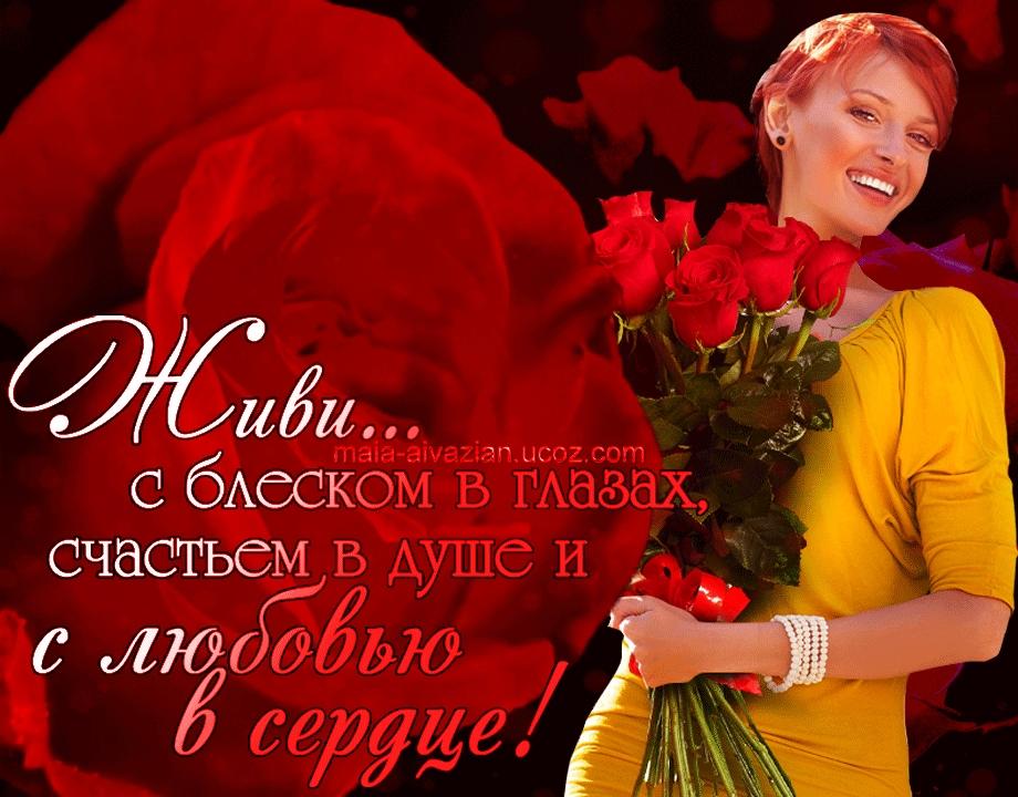 Дарите женщинам цветы картинки и открытки 004