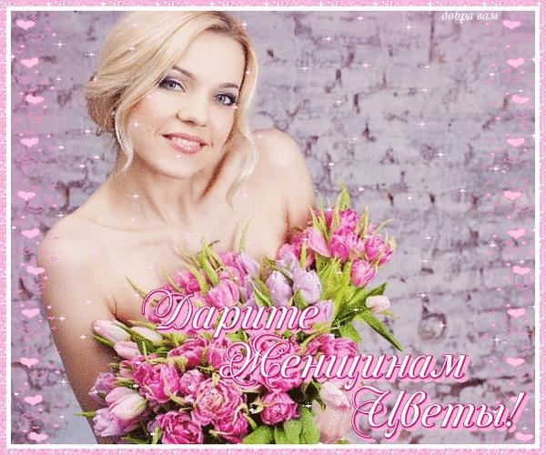 Дарите женщинам цветы картинки и открытки 007