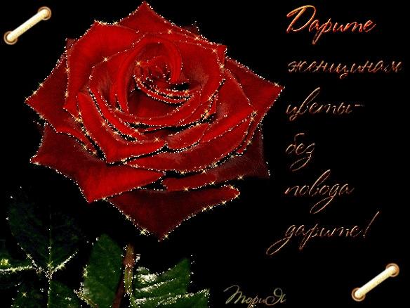 Дарите женщинам цветы картинки и открытки 010