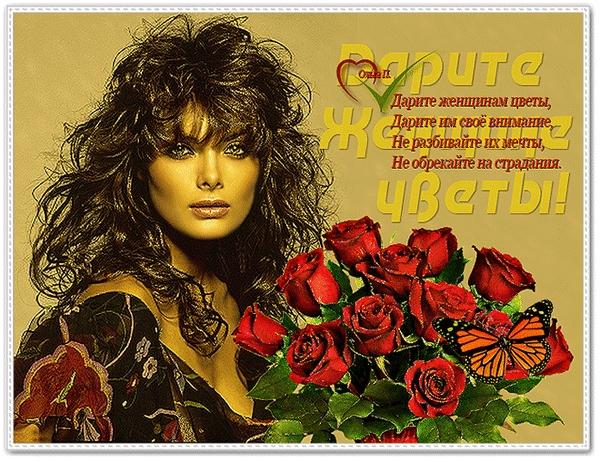 Дарите женщинам цветы картинки и открытки 011