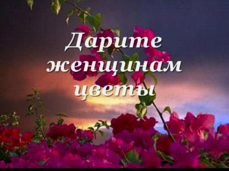 Дарите женщинам цветы картинки и открытки 013